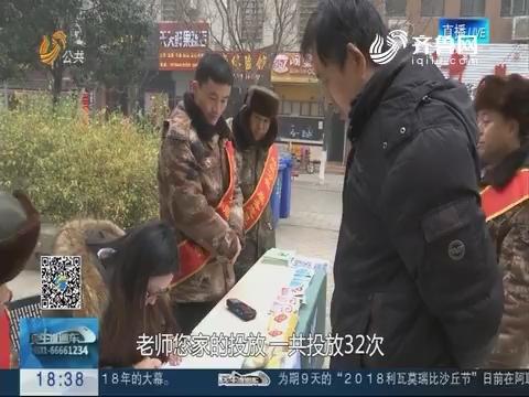 济南:居民投放垃圾换积分 免费领取生活用品