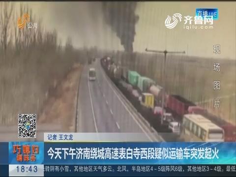 1月2日下午济南绕城高速表白寺西段疑似运输车突发起火