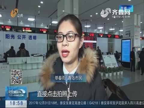 """青岛:新年新气象 全省首个24小时""""不打烊""""政务自助服务区启用"""