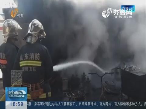 """淄博:""""抱火哥""""徒手抢出""""定时炸弹"""""""