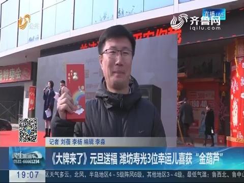"""《大牌来了》元旦送福 潍坊寿光3位幸运儿喜获""""金葫芦"""""""