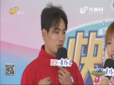 快乐向前冲:2017王中王争霸赛 赛场BOSS队队内6晋5第一轮