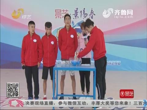快乐向前冲:2017王中王争霸赛 赛场BOSS队队内6晋5第二轮