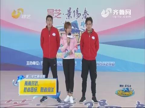 快乐向前冲:2017王中王争霸赛 赛场BOSS队队内6晋5第三轮