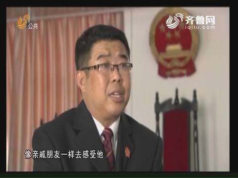 模范法官:郝志华——创新审判方式 用心为民解忧
