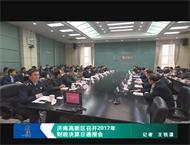 济南高新区召开2017年财政决算日通报会