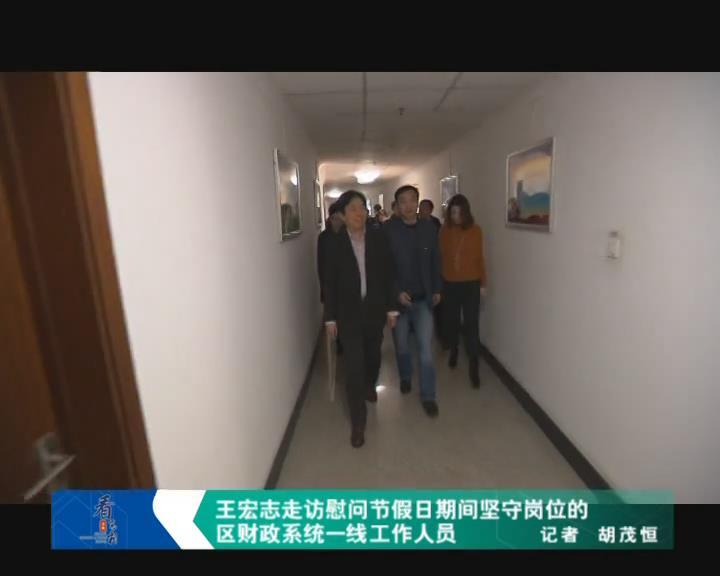 王宏志走访慰问节假日期间坚守岗位的区财政系统一线工作人员