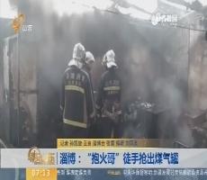 """【闪电排行榜】淄博:""""抱火哥""""徒手抢出煤气罐"""