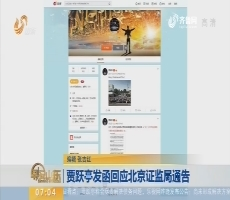 贾跃亭发函回应北京证监局通告
