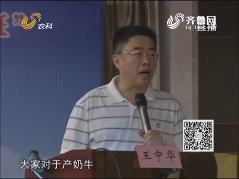20180103《农科直播间》:山东省牛产业创新团队 奶牛高效健康养殖高峰论坛
