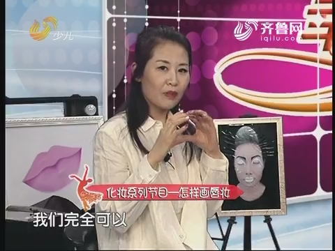 20180103《幸福舞起来》:化妆系列节目——怎样画唇妆