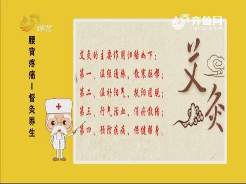20180103《世医堂家有大中医》:腰背疼痛——督灸养生