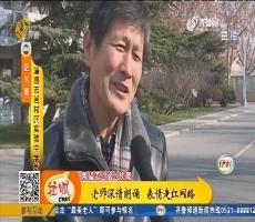淄博:老师深情朗诵 表情走红网络