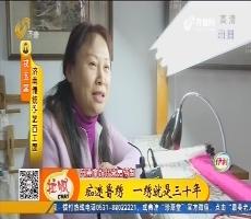 【能工巧匠】济南:痴迷鲁绣 一绣就是三十年