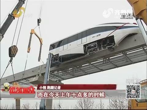 【群众新闻】江北第一辆云轨列车在邹城上线