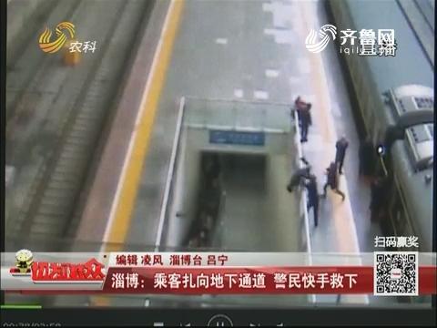淄博:乘客扎向地下通道 警民快手救下
