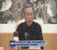 全省党员领导干部会议 省委常委会会议召开 传达学习中央农村工作会议精神