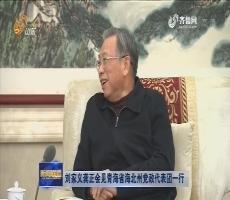 刘家义龚正会见青海省海北州党政代表团一行