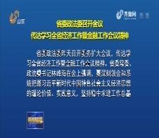 省委政法委召开会议 传达学习全省经济工作暨金融工作会议精神