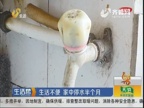 枣庄:生活不便 家中停水半个月