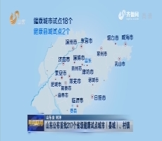 山东公布首批217个省级健康试点城市(县城)、村镇