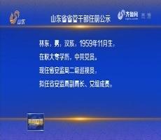 龙都longdu66龙都娱乐省省管干部任前公示