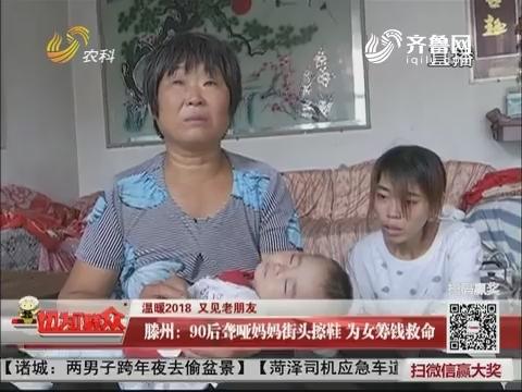 【温暖2018 又见老朋友】滕州:90后聋哑妈妈街头擦鞋 为女筹钱救命