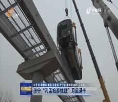 """济宁""""孔孟旅游快线""""月底通车"""