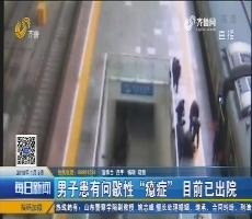 淄博:不好!站台上乘客一头扎向地下通道