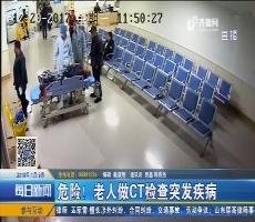 兖州:危险!老人做CT检查突发疾病 90后护士拦住死神脚步