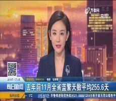 2017年前11月山东省蓝繁天数平均255.6天