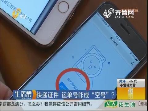 """潍坊:快递证件 运单号咋成""""空号""""?"""