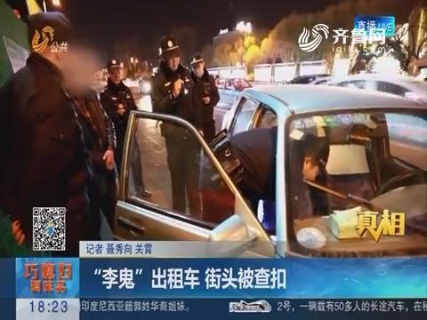 """【真相】济南:""""李鬼""""出租车 街头被查扣"""