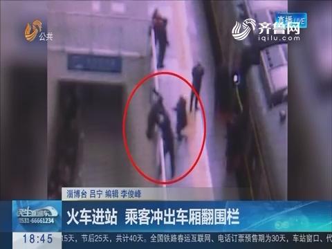 青岛:火车进站 乘客冲出车厢翻围栏