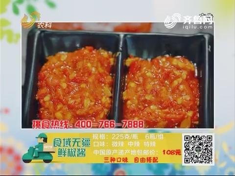 20180103《中国原产递》:鲜椒酱