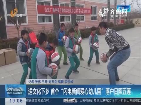 """送文化下乡 首个""""闪电新闻爱心幼儿园""""落户日照五莲"""