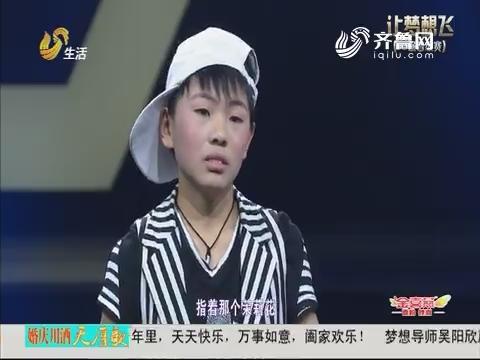 让梦想飞:小选手自嘲没霸气 常惹父母生气