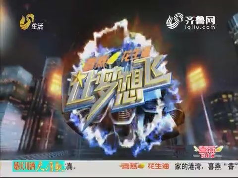 """20180103《让梦想飞》:选手带来祖传宝贝 评委上台毁""""文物"""""""