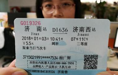 """儿童票价只要2.5元! 最便宜""""高铁公交""""现身济南"""