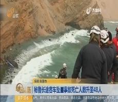 秘鲁长途客车坠崖事故死亡人数升至48人