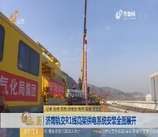 济南轨交R1线高架供电系统安装全面展开