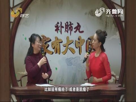20180104《世医堂家有大中医》:胃寒怕冷——任脉灸养生