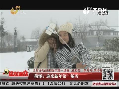 【全省多地迎来新年第一场雪】菏泽:迎来新年第一场雪