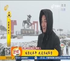 瑞雪兆丰年 山东省多地降雪