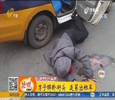 济宁:男子醉卧街头 连累出租车
