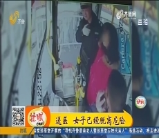 淄博:公交车上 女子突发疾病