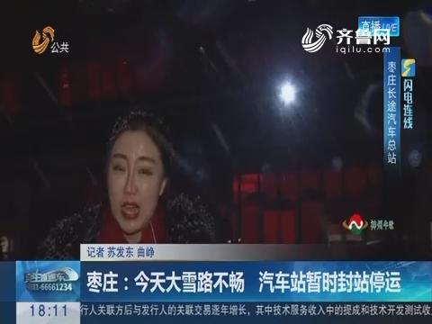 【闪电连线】枣庄:1月4日大雪路不畅 汽车站暂时封站停运