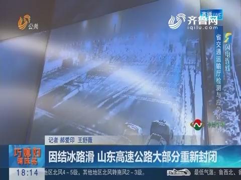 【闪电连线】因结冰路滑 山东高速公路大部分重新封闭