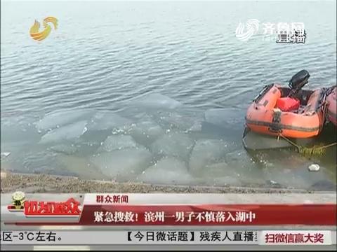 【群众新闻】紧急搜救!滨州一男子不慎落水湖中