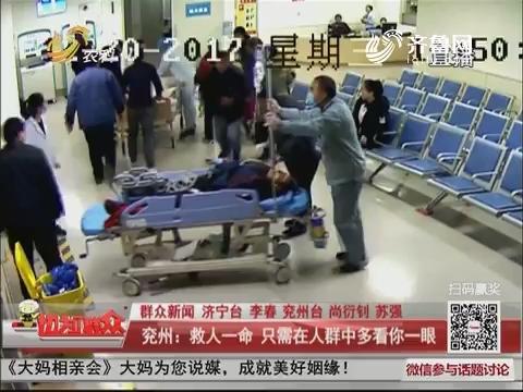 【群众新闻】兖州:救人一命 只需在人群中多看你一眼